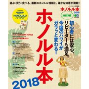 ホノルル本 最新2018 mini [ムック・その他]
