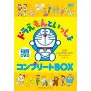ドラえもんといっしょ コンプリートBOX (はじめての知育DVDシリーズ)