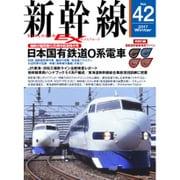 新幹線EX (エクスプローラ) 2017年 03月号 vol.42 [雑誌]