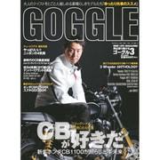 GOGGLE (ゴーグル) 2017年 03月号 [雑誌]