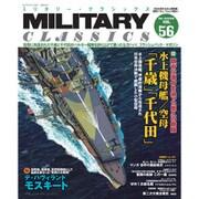 MILITARY CLASSICS (ミリタリー・クラシックス) 2017年 03月号 vol.56 [雑誌]