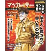 週刊マンガ日本史 改訂版 2017年 2/5号 98 [雑誌]