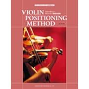 ヴァイオリン・ポジション練習名曲集-ヴァイオリン・スクールのあとに [単行本]