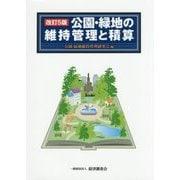 公園・緑地の維持管理と積算 改訂5版 [単行本]