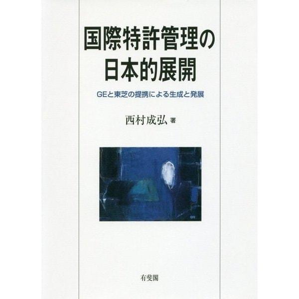 国際特許管理の日本的展開―GEと東芝の提携による生成と発展 [単行本]