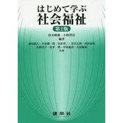 はじめて学ぶ社会福祉 第2版 [単行本]