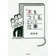 「本をつくる」という仕事 [単行本]