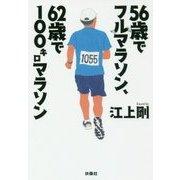 56歳でフルマラソン、62歳で100キロマラソン(扶桑社文庫) [文庫]