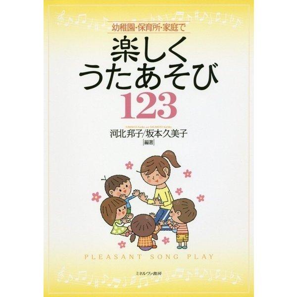 幼稚園・保育所・家庭で楽しくうたあそび123 [単行本]