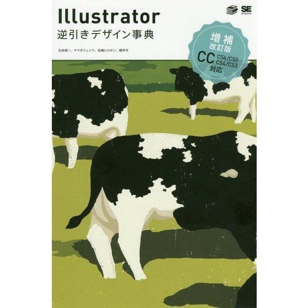 Illustrator 逆引きデザイン事典―CC/CS6/CS5/CS4/CS3対応 増補改訂版 [単行本]