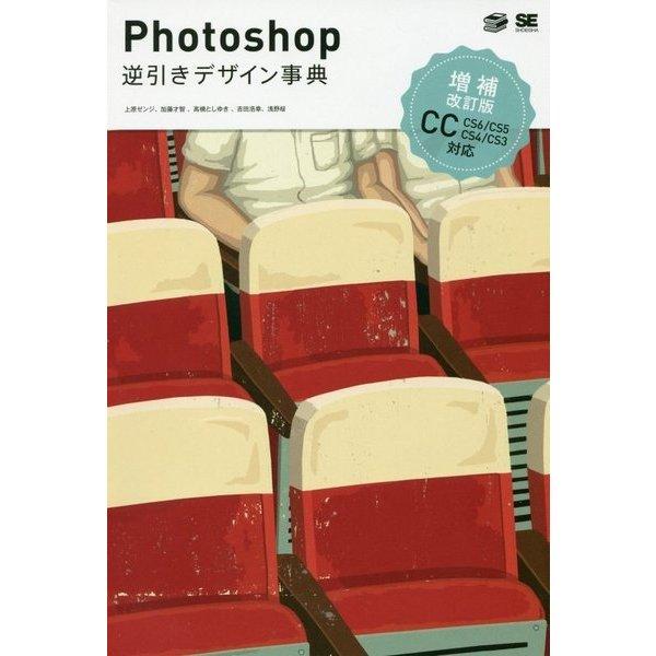 Photoshop逆引きデザイン事典―CC/CS6/CS5/CS4/CS3対応 [単行本]