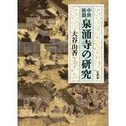 中世後期 泉涌寺の研究 [単行本]