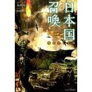 日本国召喚 1(ぽにきゃんBOOKS) [単行本]