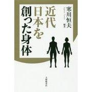 近代日本を創った身体 [単行本]