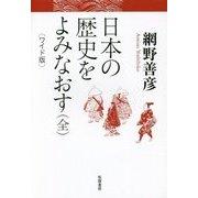 日本の歴史をよみなおす(全)―ワイド版 [単行本]