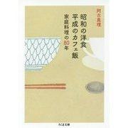 昭和の洋食 平成のカフェ飯―家庭料理の80年(ちくま文庫) [文庫]