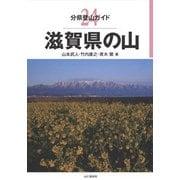 分県登山ガイド 24 滋賀県の山 [単行本]