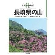 分県登山ガイド 41 長崎県の山 [単行本]