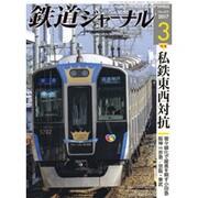 鉄道ジャーナル 2017年 03月号 No.605 [雑誌]