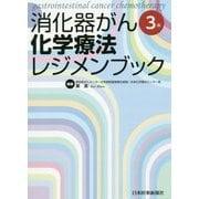 消化器がん化学療法レジメンブック 第3版 [単行本]