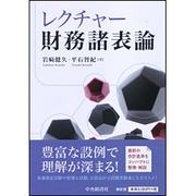 レクチャー財務諸表論 [単行本]