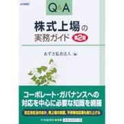 Q&A 株式上場の実務ガイド 第2版 [単行本]