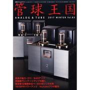 季刊管球王国 Vol.83(冬号) [ムックその他]