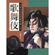 歌舞伎(日本の伝統芸能を楽しむ) [全集叢書]