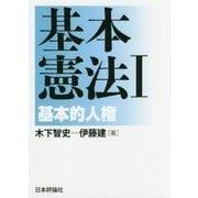 基本憲法〈1〉基本的人権 [単行本]