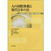 人の国際移動と現代日本の法―人身取引・外国人労働・入管法制 [単行本]
