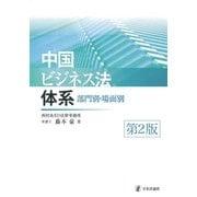 中国ビジネス法体系―部門別・場面別 第2版 [単行本]