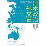 資料で学ぶ日本政治外交史 [単行本]
