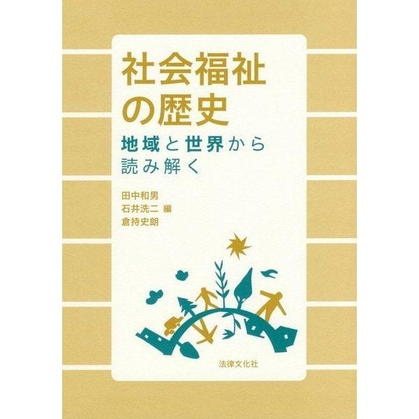 社会福祉の歴史―地域と世界から読み解く [単行本]