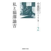 小泉信三エッセイ選〈2〉私と福澤諭吉 [単行本]
