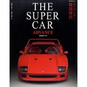THE SUPER CAR ADVANCE-スーパーカー戦国時代(NEKO MOOK 2530) [ムックその他]