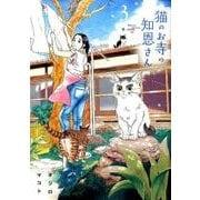 猫のお寺の知恩さん<3>(ビッグ コミックス) [コミック]
