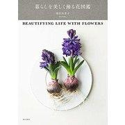 暮らしを美しく飾る花図鑑 [単行本]