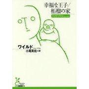 幸福な王子/柘榴の家(光文社古典新訳文庫) [文庫]