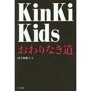 KinKi Kids―おわりなき道 [単行本]