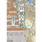 江戸城の全貌―世界的巨大城郭の秘密 [単行本]