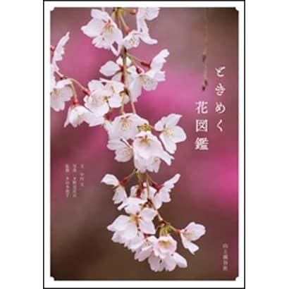 ときめく花図鑑 [単行本]