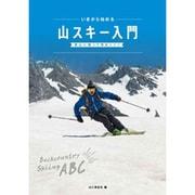 いまから始める山スキー入門 雪山に登って滑るABC [単行本]