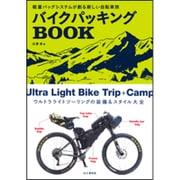 バイクパッキング BOOK 軽量バックシステムが創る新しい自転車旅 [単行本]