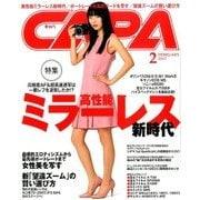 CAPA (キャパ) 2017年 02月号 [雑誌]