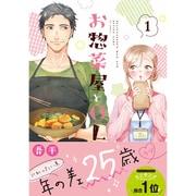 お惣菜屋とOL 1(リラクトコミックス Hugピクシブシリーズ) [コミック]