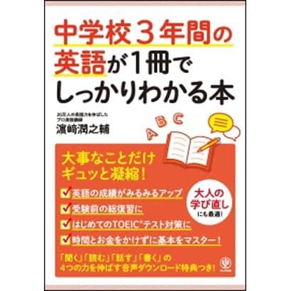 中学校3年間の英語が1冊でしっかりわかる本―大事なことだけギュッと凝縮! [単行本]