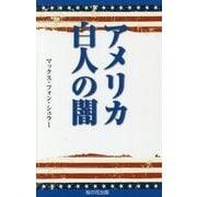 アメリカ白人の闇 [単行本]