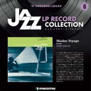 ジャズ・LPレコード・コレクション 8 全国版