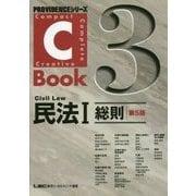 C-Book 民法〈1〉総則 第5版 (PROVIDENCEシリーズ) [全集叢書]
