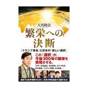 繁栄への決断―「トランプ革命」と日本の「新しい選択」 [単行本]